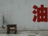 Presenza - Cina